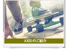 AXISのご紹介