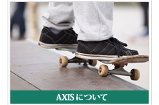 AXISについて